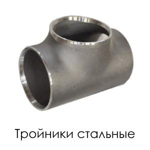 Тройники стальные