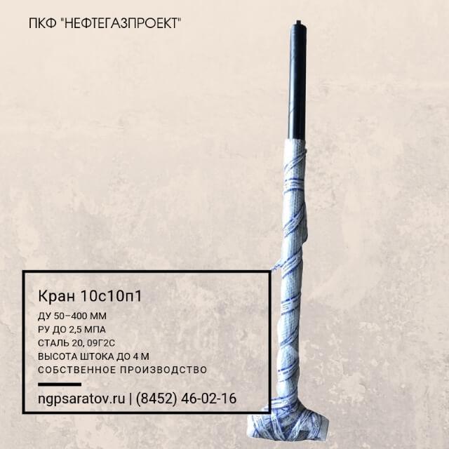 Подземный шаровый кран 10с10п1